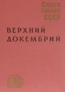 Обложка книги  - Стратиграфия СССР в 14 томах. Том 2. Верхний докембрий