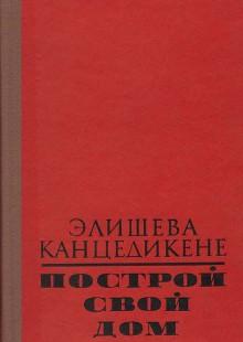 Обложка книги  - Построй свой дом