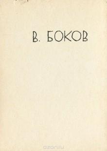 Обложка книги  - Ветер в ладонях