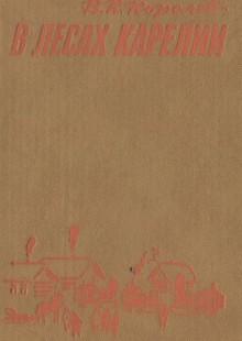 Обложка книги  - В лесах Карелии