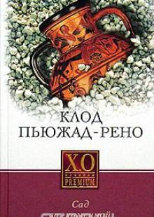 Обложка книги  - Сад за каменной стеной