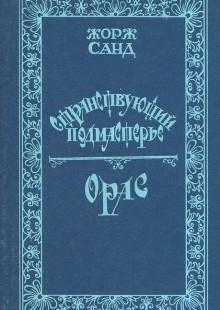 Обложка книги  - Странствующий подмастерье. Орас