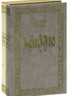 Обложка книги  - Консуэло (комплект из 2 книг)