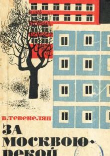 Обложка книги  - За Москвою – рекой