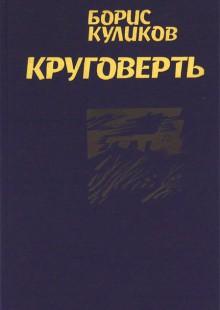 Обложка книги  - Круговерть