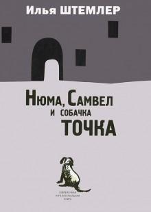 Обложка книги  - Нюма, Самвел и собачка Точка