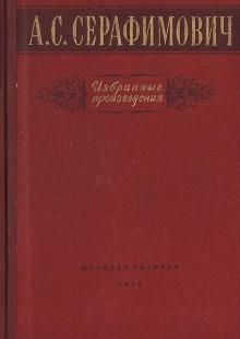 Обложка книги  - А. С. Серафимович. Избранные произведения