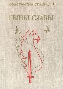 Обложка книги  - Сыны славы