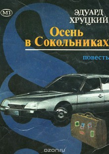 Обложка книги  - Осень в Сокольниках