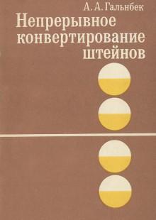 Обложка книги  - Непрерывное конвертирование штейнов