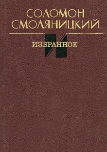 Обложка книги  - Соломон Смоляницкий. Избранное