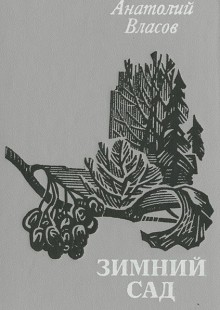 Обложка книги  - Зимний сад