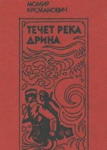 Обложка книги  - Течет река Дрина