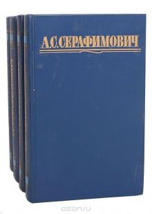 Обложка книги  - А. С. Серафимович. Собрание сочинений (комплект из 4 книг)
