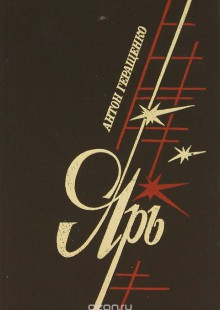 Обложка книги  - Ярь