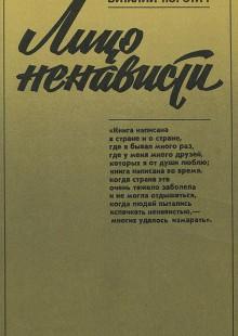 Обложка книги  - Лицо ненависти