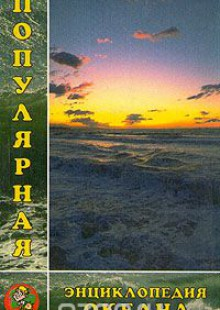 Обложка книги  - Популярная энциклопедия океана