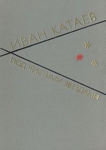 Обложка книги  - Под чистыми звездами
