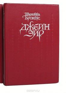 Обложка книги  - Джейн Эйр. Грозовой перевал (комплект из 2 книг)