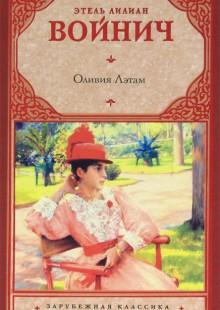 Обложка книги  - Оливия Лэтам