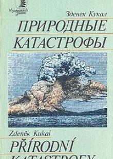 Обложка книги  - Природные катастрофы