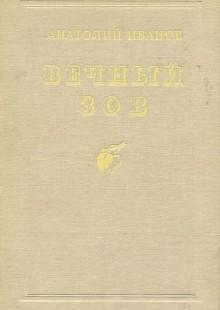 Обложка книги  - Вечный зов
