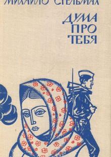 Обложка книги  - Дума про тебя