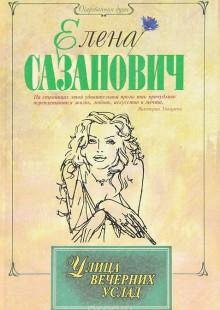 Обложка книги  - Улица вечерних услад