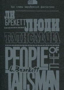 Обложка книги  - Люди талисмана