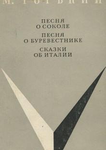 Обложка книги  - Песня о соколе. Песня о буревестнике. Сказки об Италии