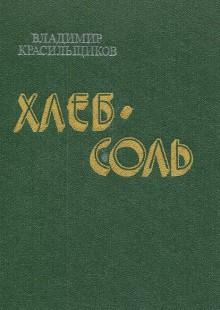 Обложка книги  - Хлеб-соль