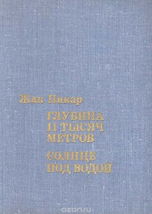 Обложка книги  - Глубина 11 тысяч метров. Солнце под водой