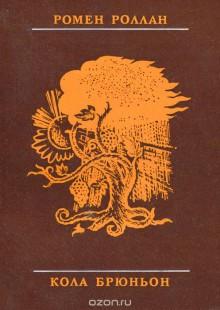 Обложка книги  - Кола Брюньон