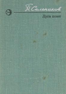 Обложка книги  - Луга поют