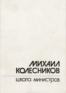 Обложка книги  - Школа министров