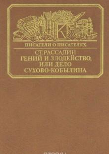 Обложка книги  - Гений и злодейство, или дело Сухово-Кобылина