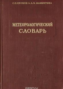 Обложка книги  - Метеорологический словарь