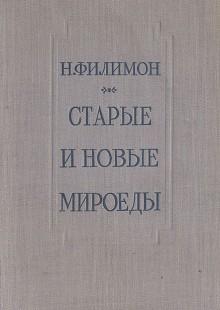 Обложка книги  - Старые и новые мироеды