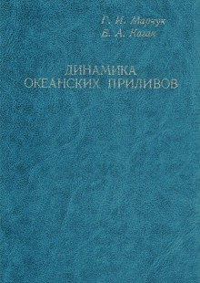 Обложка книги  - Динамика океанских приливов