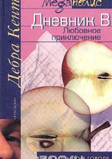 Обложка книги  - Дневник В. Любовное приключение