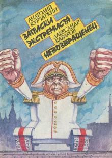 Обложка книги  - А. Курчаткин. Записки экстремиста. А. Кабаков. Невозвращенец