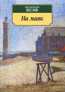Обложка книги  - На маяк