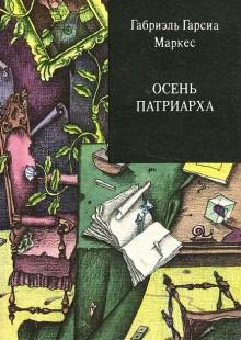 Обложка книги  - Осень патриарха