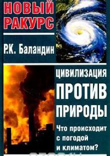 Обложка книги  - Цивилизация против природы. Что происходит с погодой и климатом?