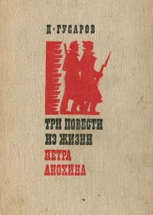 Обложка книги  - Три повести из жизни Петра Анохина