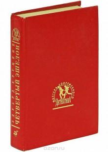 Обложка книги  - Четвертый эшелон