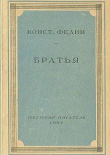 Обложка книги  - Братья