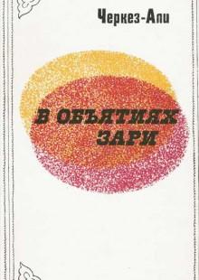 Обложка книги  - В объятиях зари