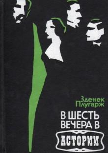 Обложка книги  - В шесть вечера в Астории