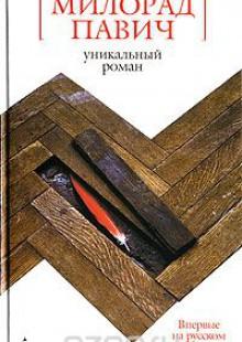 Обложка книги  - Уникальный роман